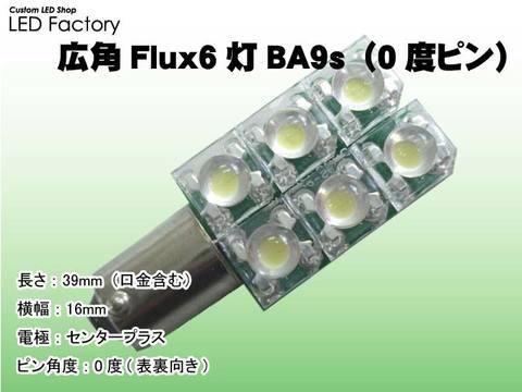 広角Flux6灯BA9s(0度ピン)