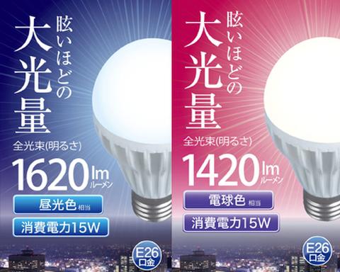 家庭用LED電球15Wタイプ【E26口金】