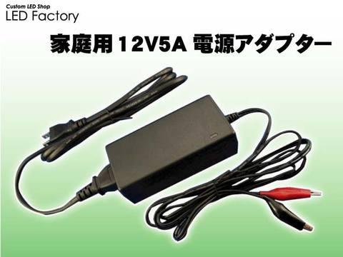 【大容量】家庭用12V5A電源アダプター