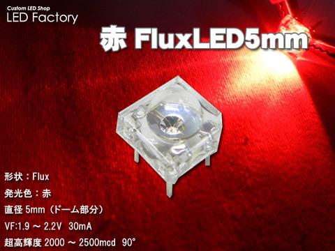 赤広角Flux5mm2500mcd