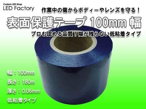 表面保護テープ100mm幅
