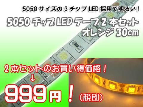 5050チップLEDテープ2本セットオレンジ30㎝