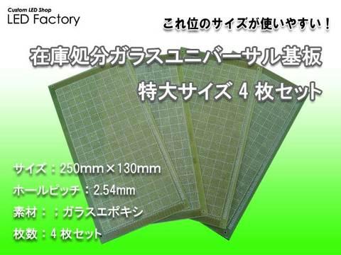 【在庫処分】ガラスユニバーサル基板特大サイズ4枚セット