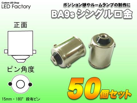 BA9sシングル口金50ヶセット