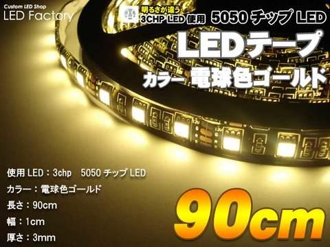 5050チップLEDテープ90cm電球色ゴールド