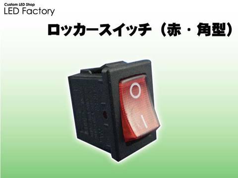 ロッカースイッチ(赤・角型)
