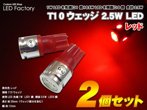 T10ウェッジ 2.5W LEDレッド個セット