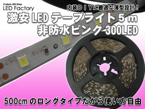 【特価品】激安LEDテープライト5m非防水ピンク300LED