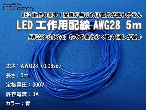 LED工作用配線AWG28(0.08sq)青ブルー5m巻