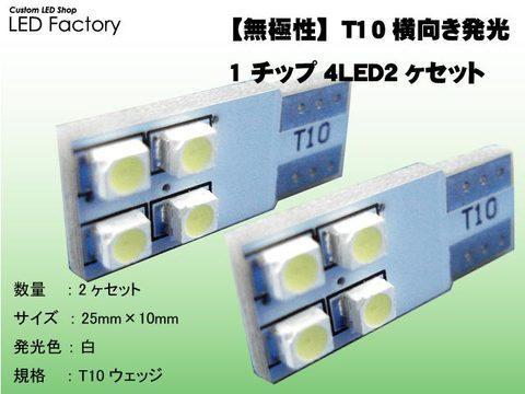 T10横向き発光1チップ4LED2ヶセット