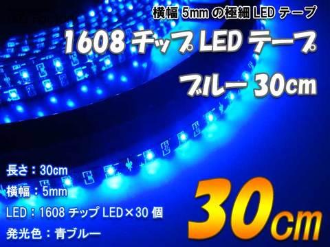 1608チップ極細LEDテープ30cmブルー