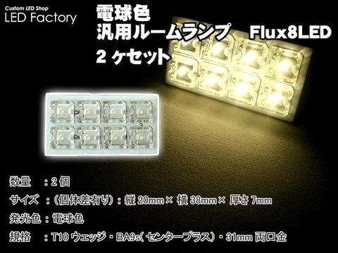 汎用ルームランプFlux8LED2ヶセット【電球色】