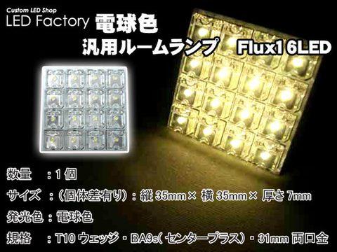 汎用ルームランプFlux16LED【電球色】