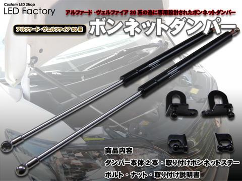 【送料無料】20系アルファード/ヴェルファイア専用ボンネットダンパー