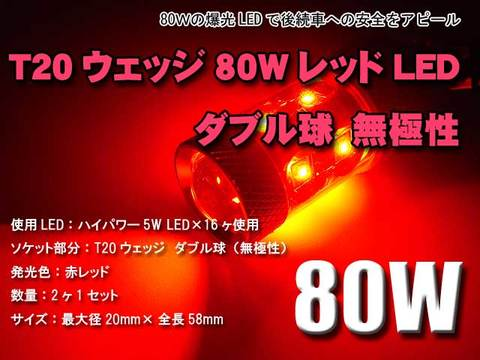 T20ウェッジ80W赤LEDダブル球2ヶセット【無極性】