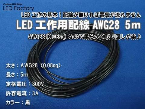 LED工作用配線AWG28(0.08sq)黒ブラック5m巻