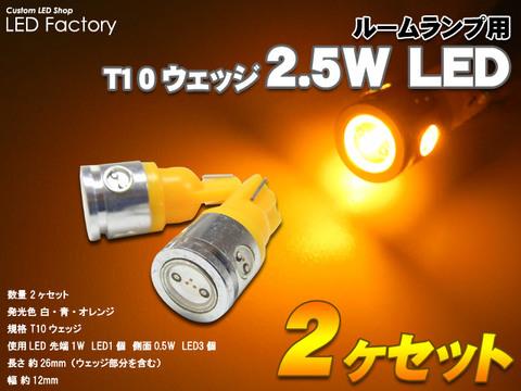 T10ウェッジ 2.5W LEDオレンジ2個セット