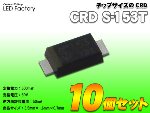 CRD S-153T 10ヶセット