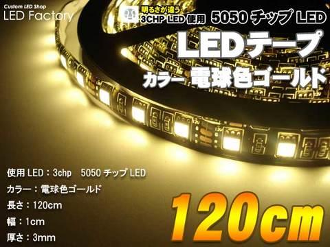 5050チップLEDテープ120cm電球色ゴールド