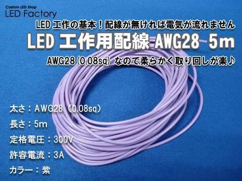 LED工作用配線AWG28(0.08sq)紫パープル5m巻