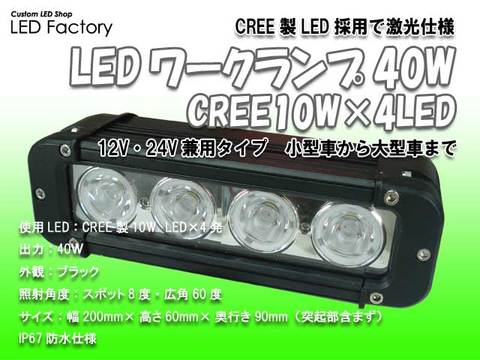 LEDワークランプ40W CREE10W×4LED