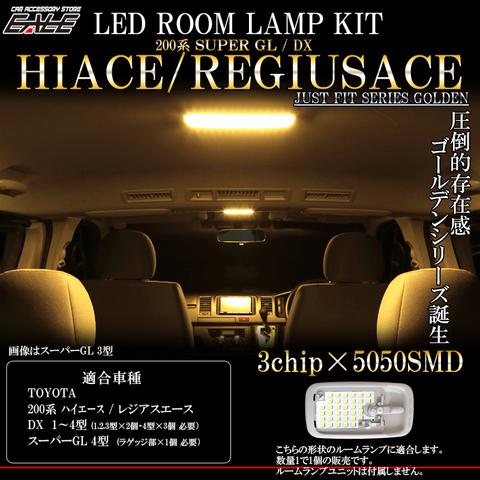 200系ハイエースDXデラックス専用LEDルームランプ電球色発光