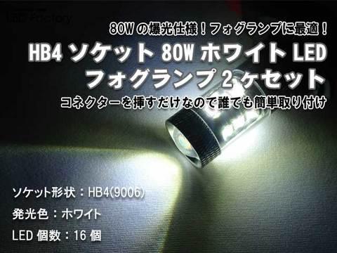 HB4ソケット80WホワイトLEDフォグランプ2ヶセット
