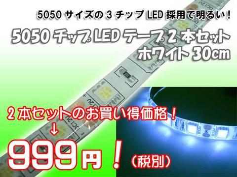 5050チップLEDテープ2本セットホワイト30㎝