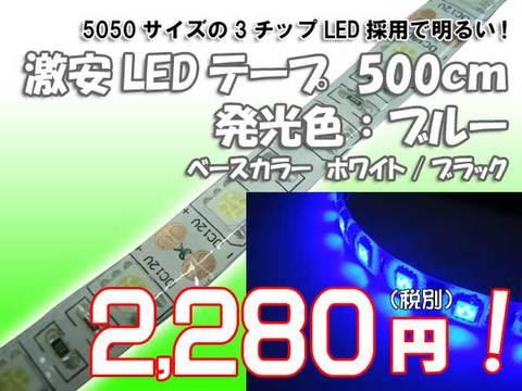 激安LEDテープ500cmブルー5050サイズ3チップ