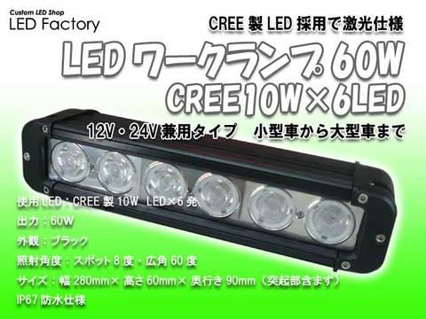 LEDワークランプ60W CREE10W×6LED