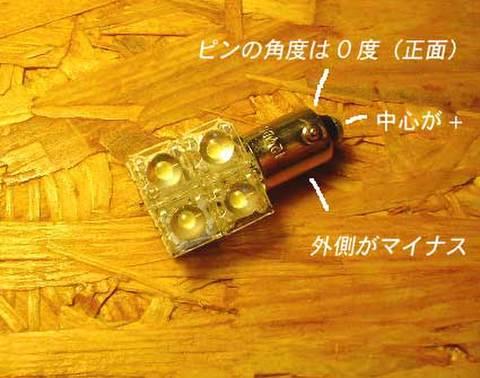 広角Flux4灯BA9s(0度ピン)