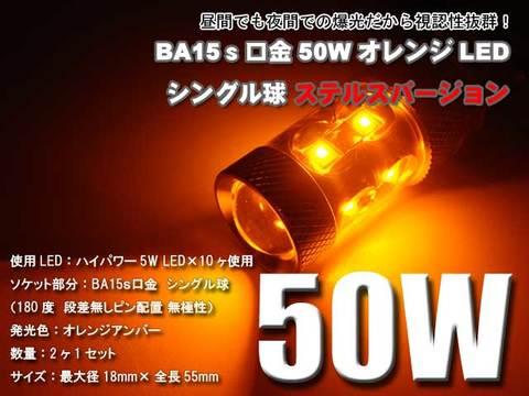 BA15s口金50WオレンジLEDシングル球2ヶセット 180度ピン