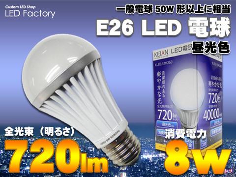 家庭用LED電球8Wタイプ【E26口金】