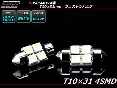 T10×31mm S8.5 3chip 5050SMD×4連 ホワイトLEDバルブ2個セット