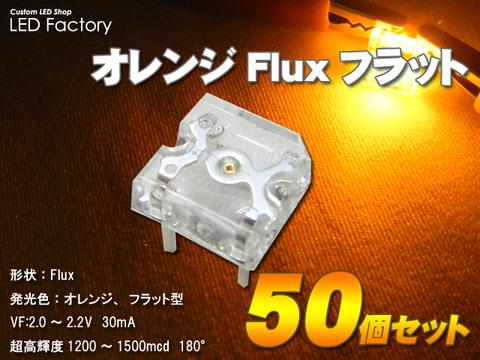 オレンジFluxフラット50ヶセット