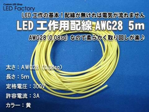 LED工作用配線AWG28(0.08sq)黄イエロー5m巻