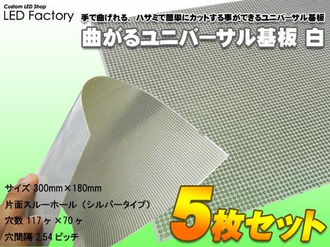 【送料無料】曲がるユニバーサル基板(大)白色5枚セット