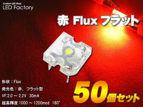 赤Fluxフラット1200mcd50本セット