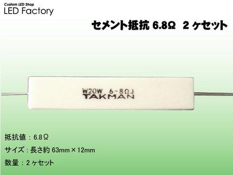 セメント抵抗6.8Ω2ヶセット