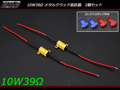 メタルクラッド抵抗器 5W 39Ω 2個セット