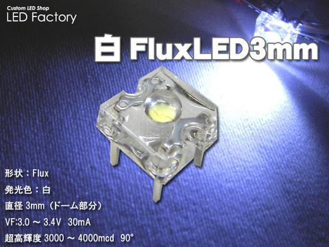 白Flux3mm 広角4000mcd