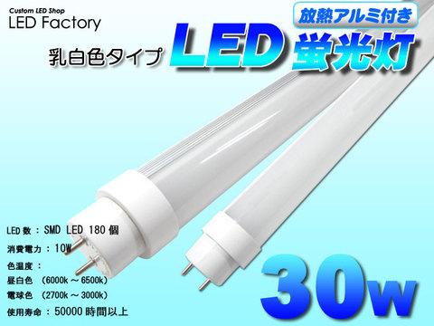 【放熱アルミ付き】LED蛍光灯30Wタイプ【乳白タイプ】