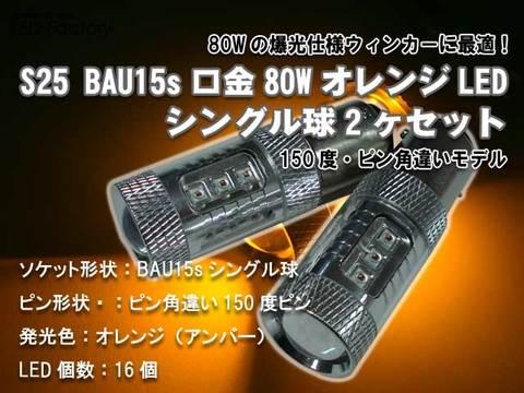 BAU15s口金80WオレンジLEDシングル球2ヶセット 150度ピン