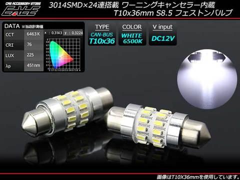 キャンセラーT10×36-37mm S8.5 LED フェストン ホワイト2個セット