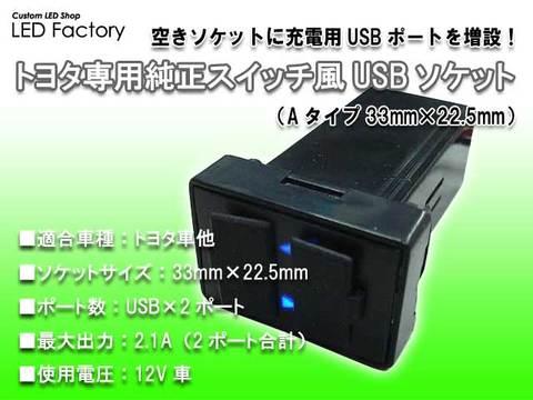 トヨタ専用純正スイッチ風USBソケット(Aタイプ33mm×22.5mm)