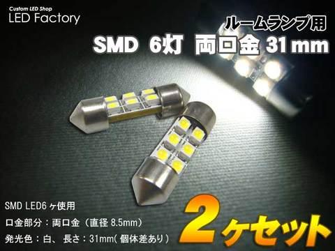 ルームランプ用SMD6灯両口金31mm2ヶセット