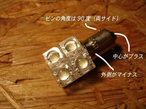 広角Flux4灯BA9s(90度ピン)