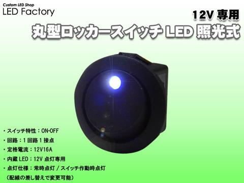 12V専用 丸型ロッカースイッチLED照光式