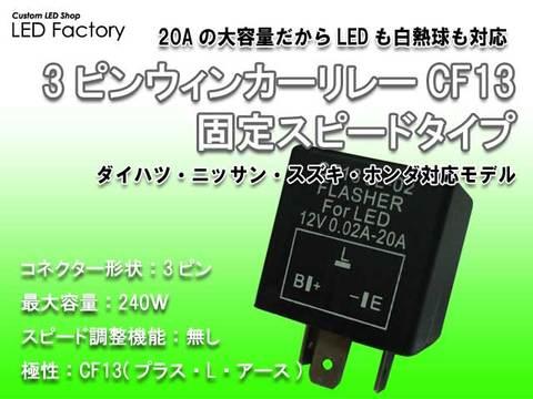 在庫処分!LED/電球対応ウィンカー3ピンリレー(スピード固定タイプ)