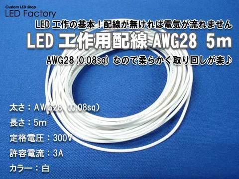 LED工作用配線AWG28(0.08sq)白ホワイト5m巻